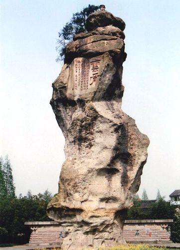 柯岩風景区